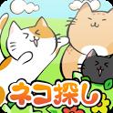 ネコ探し icon