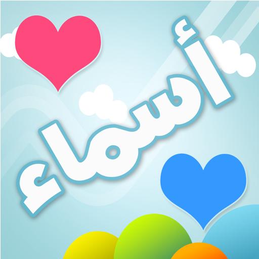 生活App|أسماء ومعانيها LOGO-3C達人阿輝的APP