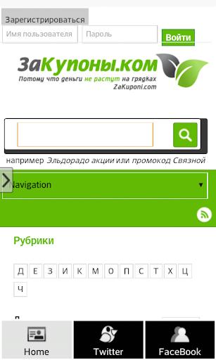 【免費商業App】За Купоны - скидки и промокоды-APP點子