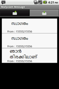 Malayalam SMS - screenshot thumbnail