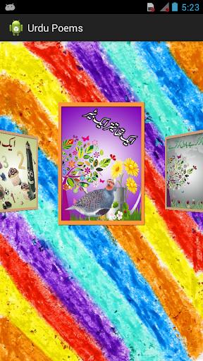 Kids Urdu Poetry