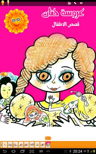 قصص الأطفال - عروسة حنان