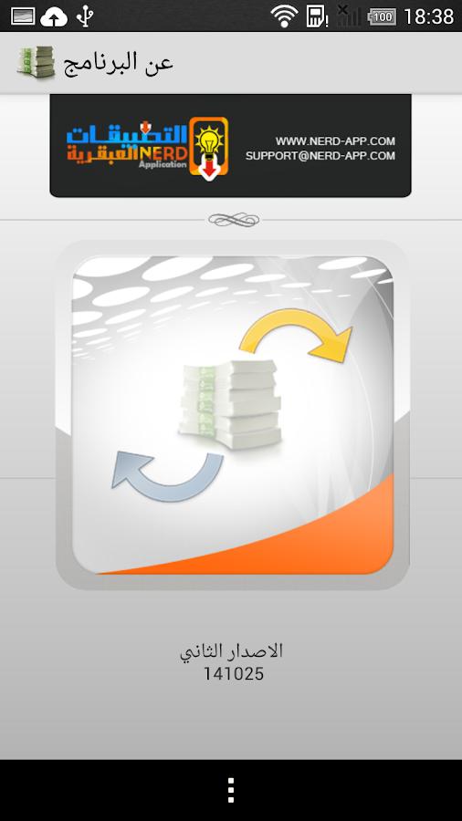 محول العملات - screenshot