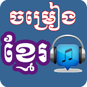 Old Khmer Songs
