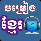 Old Khmer Songs