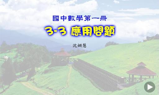 國中數學教學