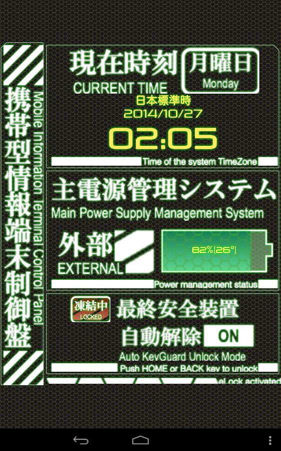 eva custom lock screen: eLock - screenshot