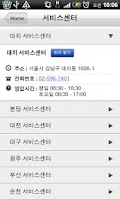 Screenshot of 코오롱모터스