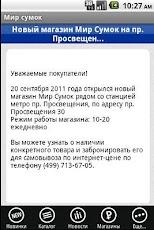 a1ef3fac0a44 Мобильное приложение Мир Сумок - где скачать на Android , читать ...