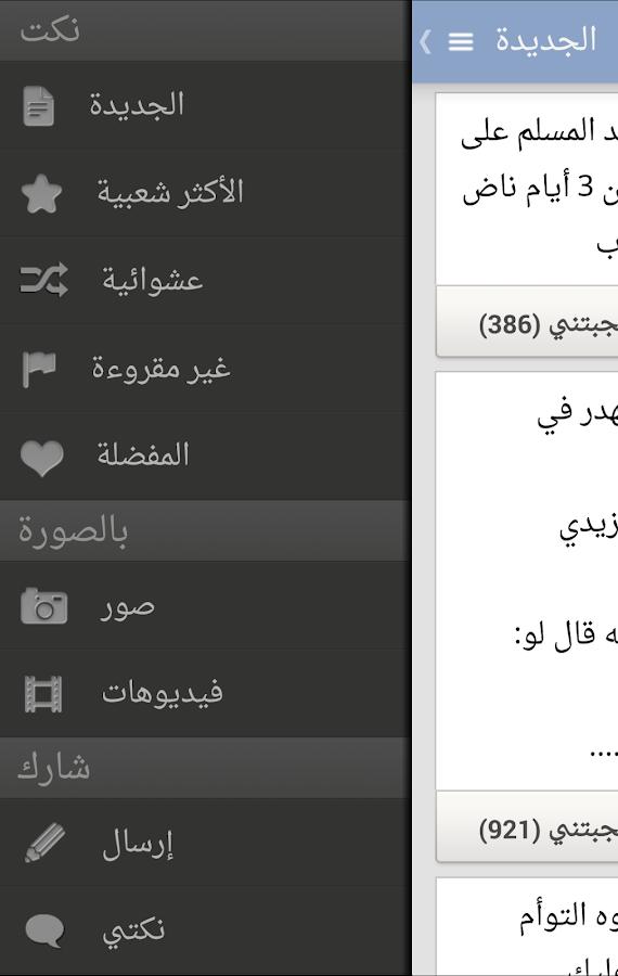 Blagues Algériennes - screenshot