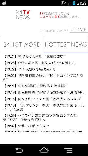 24TVニュース
