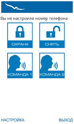 Sapsan GSM PRO 2
