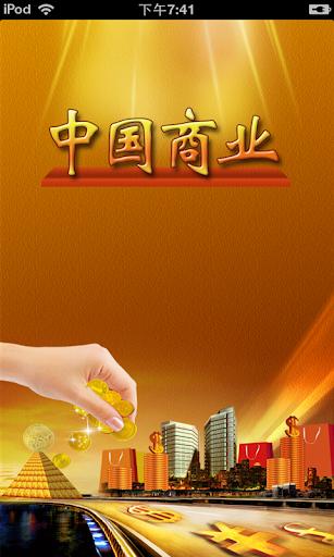 中国商业平台