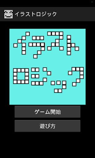 イラストロジック 【無料パズルゲーム】