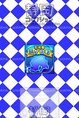 しずおかのやぼう- screenshot thumbnail