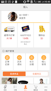 快樂購物 購物 App-愛順發玩APP