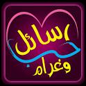 رسائل حب وغرام رومانسية icon