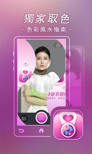 女神穿衣照相机-衣服五行搭配 色彩风水指南|玩娛樂App免費|玩APPs