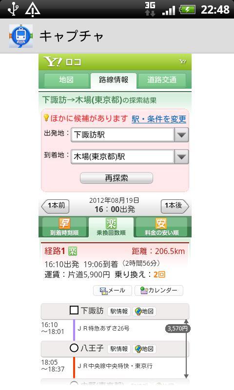 かんたん乗り換え案内(乗換案内・乗換)- screenshot