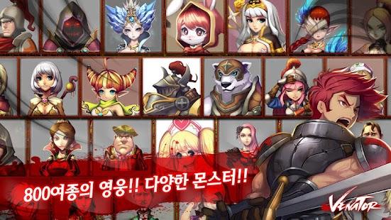 베나토르- screenshot thumbnail