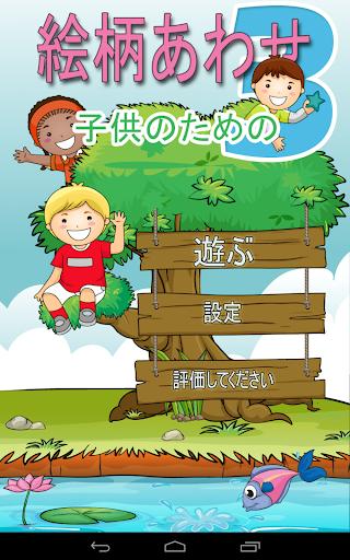幼稚園の冒険-3 完全版