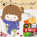 돌콩 까칠도로시(폐인) 카카오톡 테마 icon