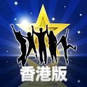 123猜猜片™ (香港版) - 即時免費下載! icon