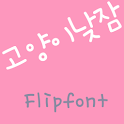 RixCatsSnooze Korean Flipfont logo