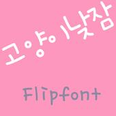 RixCatsSnooze Korean Flipfont