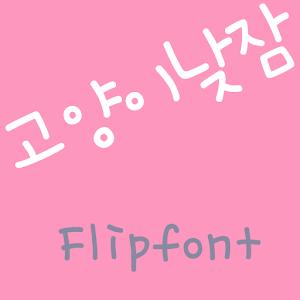 RixCatsSnooze Korean Flipfont 娛樂 App LOGO-硬是要APP