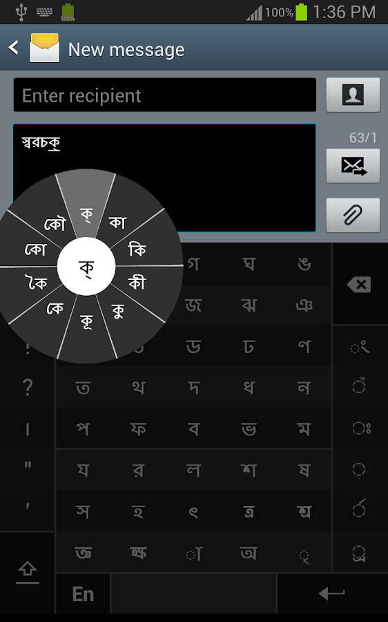 Swarachakra Bangla Keyboard- screenshot