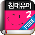침대유머 2탄 - 북팔 icon
