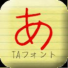 TA竹ひろがり icon