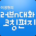 러브&대화 코칭편지 icon