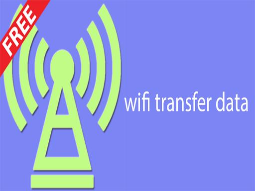 無線LAN転送データ