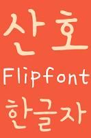 Screenshot of FBCoral FlipFont