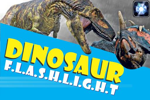 玩工具App|手电筒恐龙火炬免費|APP試玩