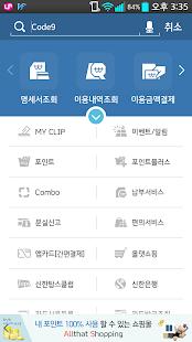 신한카드 - Smart 신한 - screenshot thumbnail