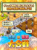 Screenshot of しろくろジョーカー【戦国シミュレーション】