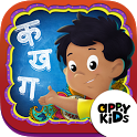 Alfie's Hindi Alphabet icon