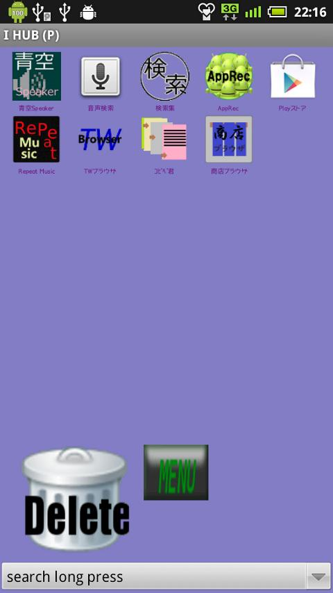 I HUB (P)- screenshot