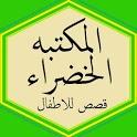 قصص المكتبه الخضراء icon