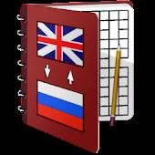 Англо-Русские Кроссворды