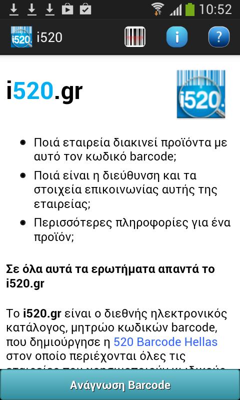 i520 - screenshot