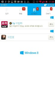 Kakao Theme Windows8 - screenshot thumbnail