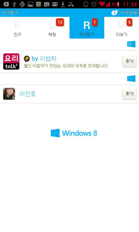 Kakao Theme Windows8 - screenshot