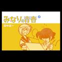 みなりの青春 第7集 logo