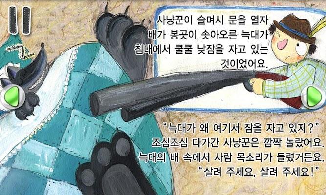 *FREE*빨간모자★깊은책 구연동화 - screenshot