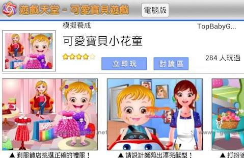 玩休閒App 可愛寶貝遊戲免費 APP試玩