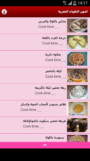 اشهى الحلويات المغربية